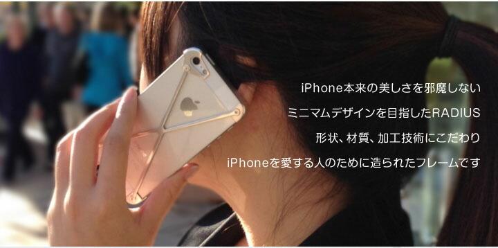 アイフォン本来の打つ栗差を邪魔しないミニマムデザインを目指したラディアス