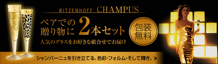 �ڥ��Ǥ�£��ʪ�ˡ�Ritzenhoff Champus