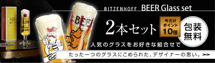 �ڥ��Ǥ�£��ʪ�ˡ�Ritzenhoff Beer