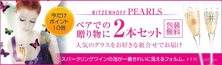 �ڥ��Ǥ�£��ʪ�ˡ�Ritzenhoff Pearls
