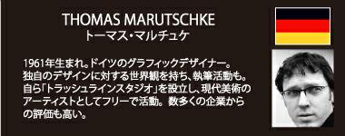 t_marutschke