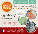 Bag cycling bag for Tintamar/ Tanta marl cyclobag/ cyclo-bag special set bicycles