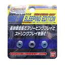 Hyper Yo-Yo ハイパークラ star ハイパークラ star bearing set MB2, S3 スリーピングエディション