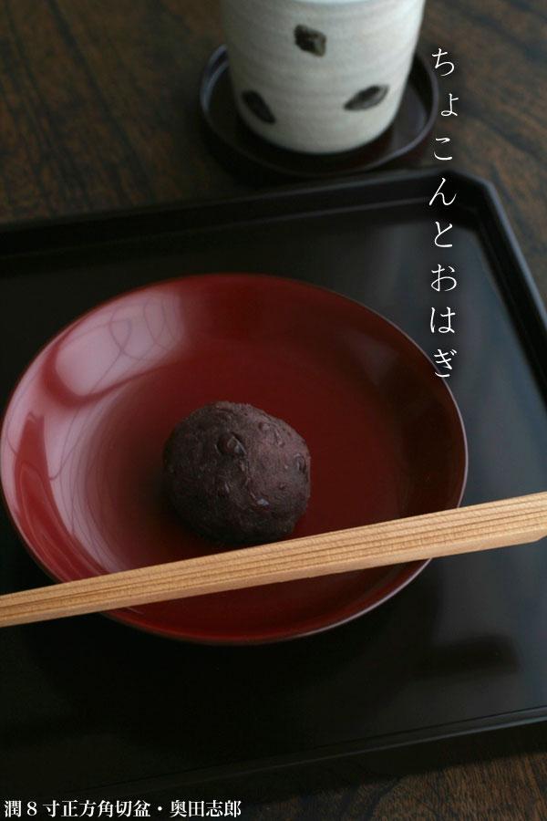 潤8寸正方角切盆・奥田志郎
