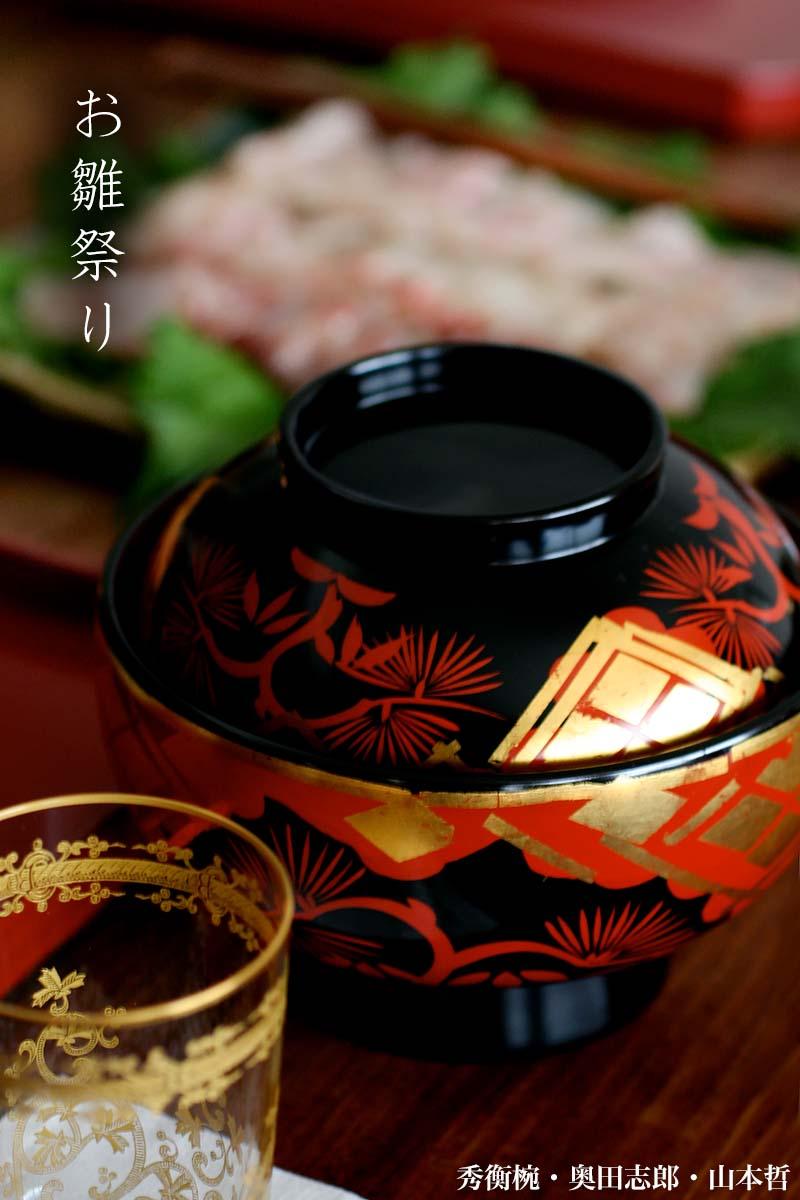 汁椀・お椀|秀衡椀・奥田志郎・山本哲