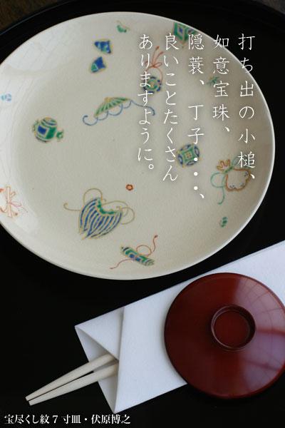 京焼・宝尽くし紋7寸皿