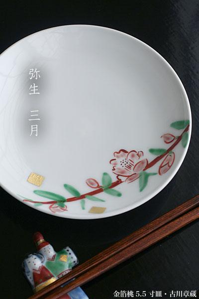 金箔桃5.5寸皿・古川章蔵