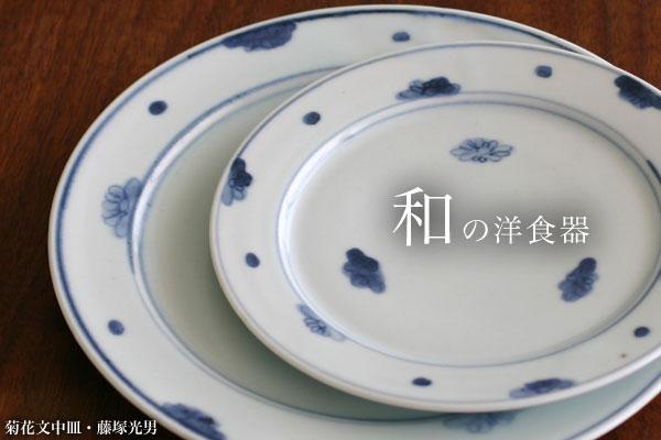 菊花文5.5寸皿・7寸皿・藤塚光男