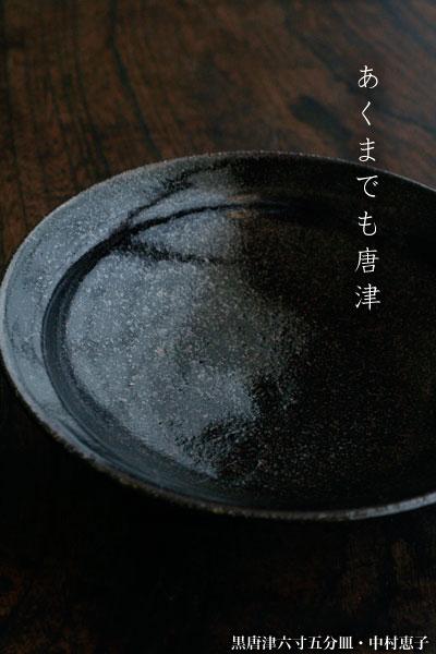 黒唐津六寸五分皿