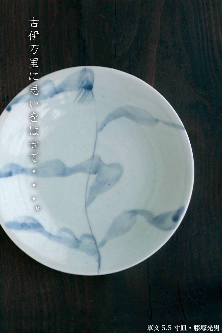 草文5.5寸皿・藤塚光男