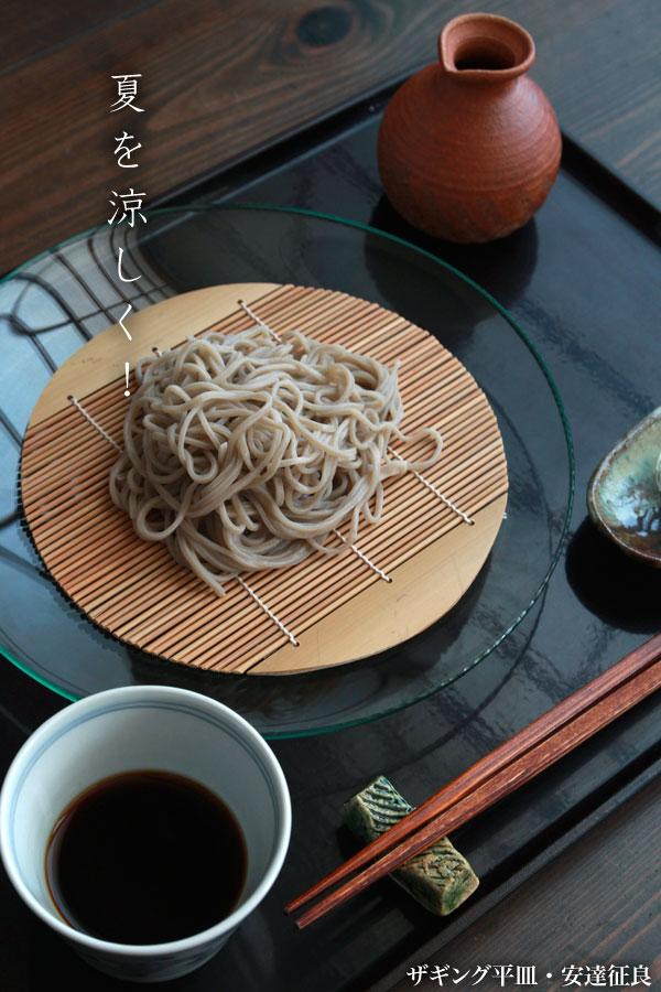 ザギング平皿・口元カット・24cm・安達征良