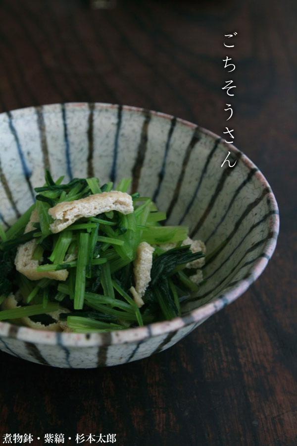 煮物鉢・紫縞・ 杉本太郎|和食器の愉しみ・工芸店ようび