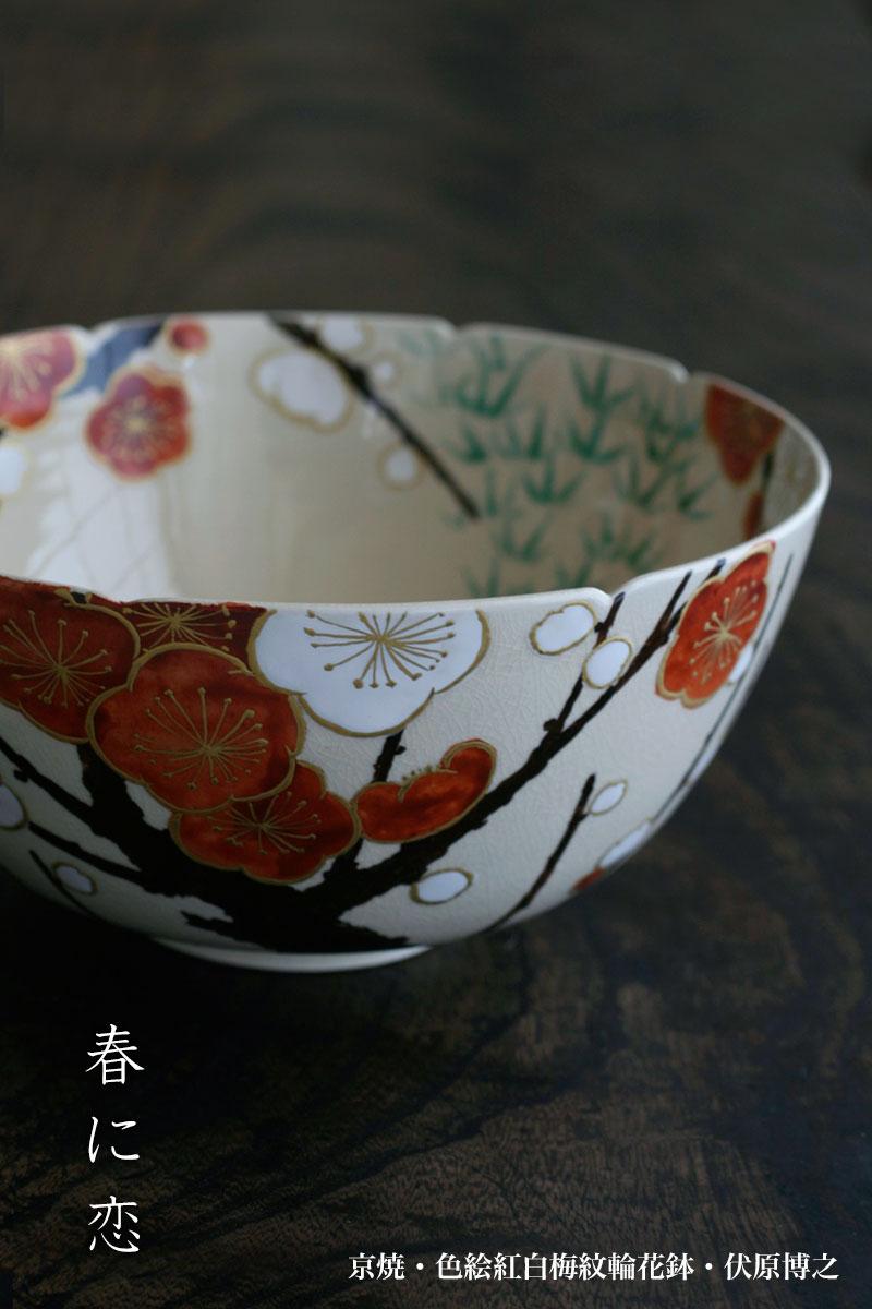 京焼・色絵紅白梅紋輪花鉢・伏原博之