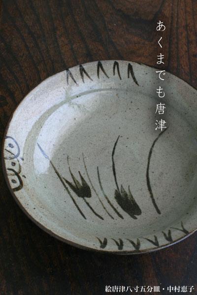 唐津焼・絵唐津丸皿