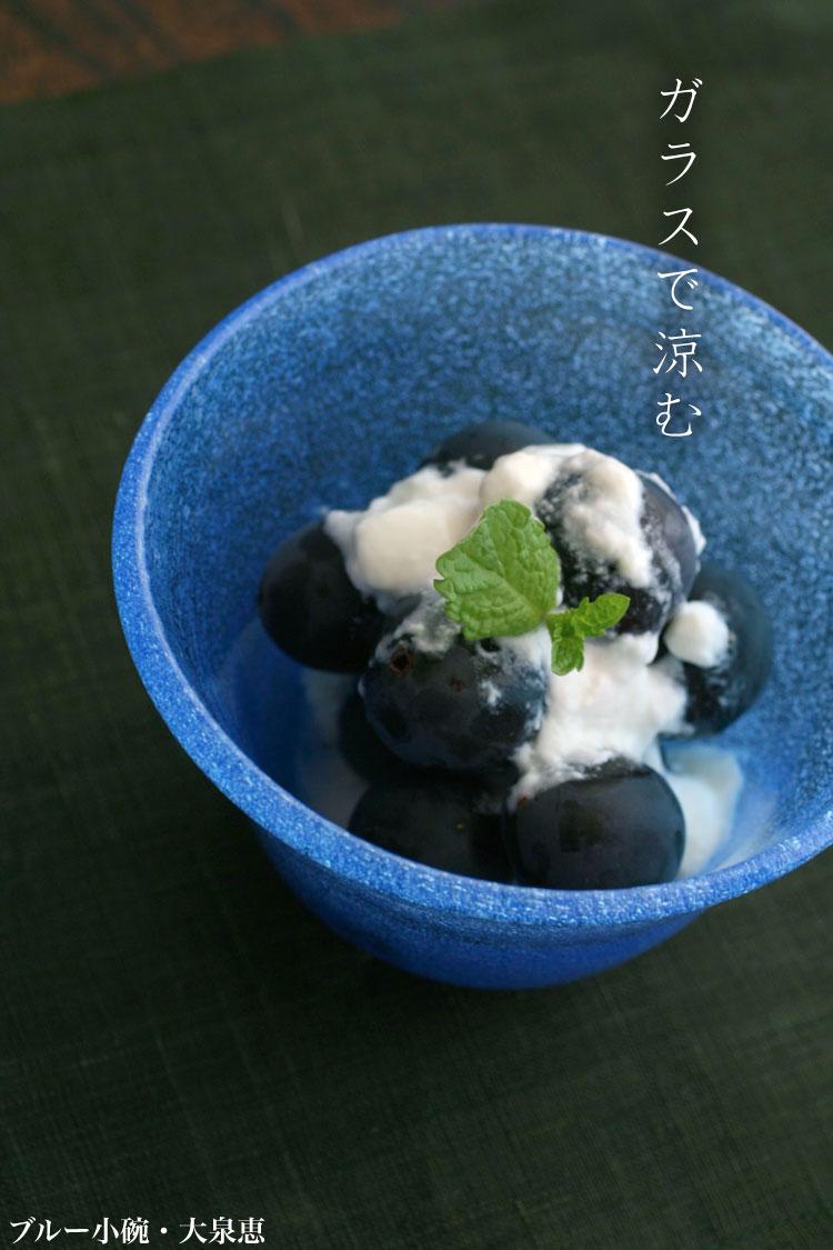 ブルー小碗