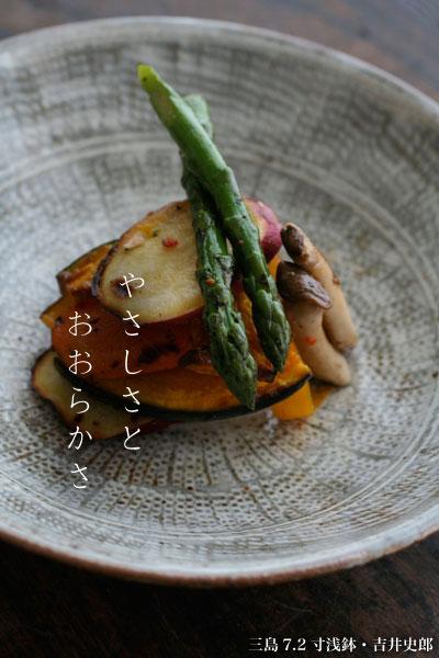 三島7.2寸浅鉢