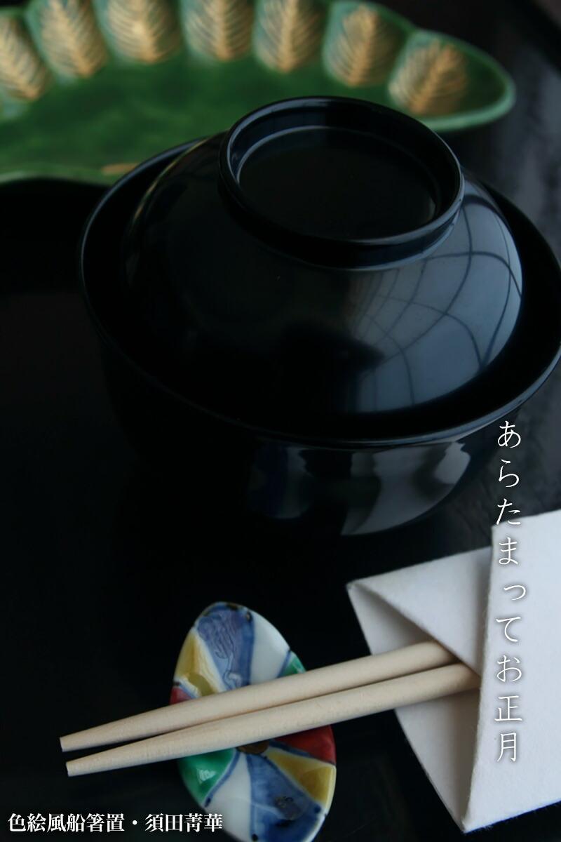 色絵風船箸置・須田菁華色絵風船箸置・須田菁華