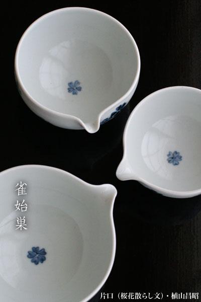 片口・桜花散らし文・植山昌昭