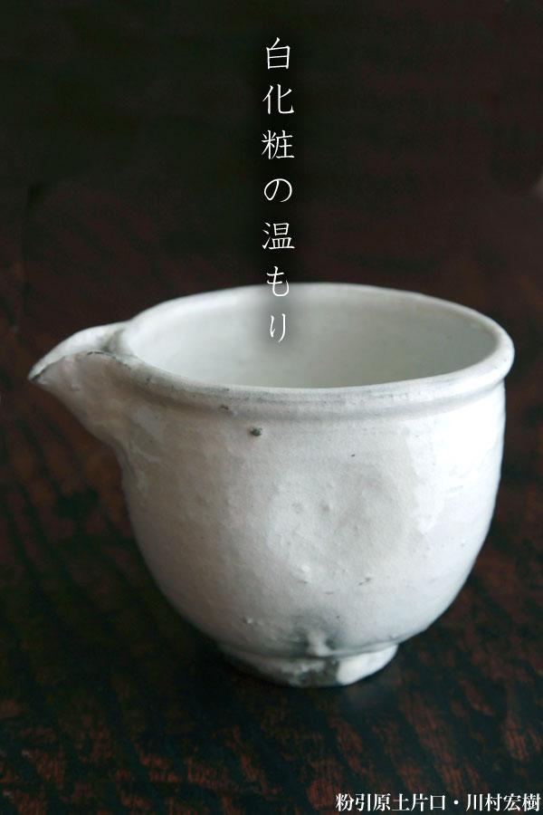 粉引原土片口・川村宏樹