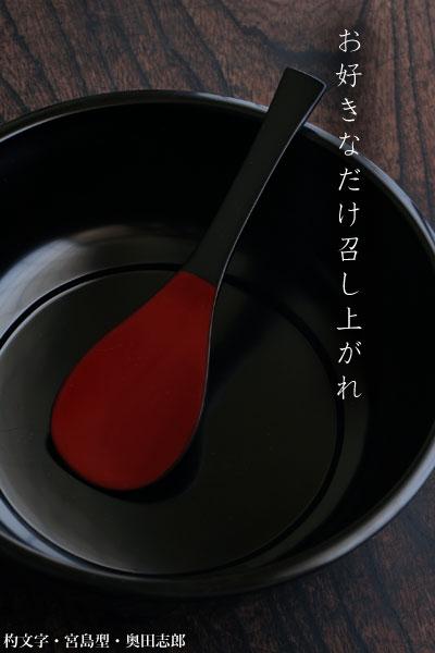 杓文字・宮島型