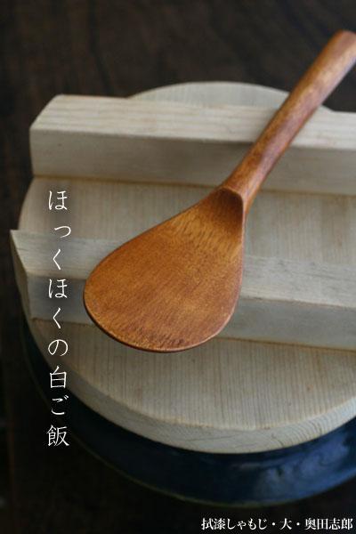 漆器・拭漆しゃもじ(小)