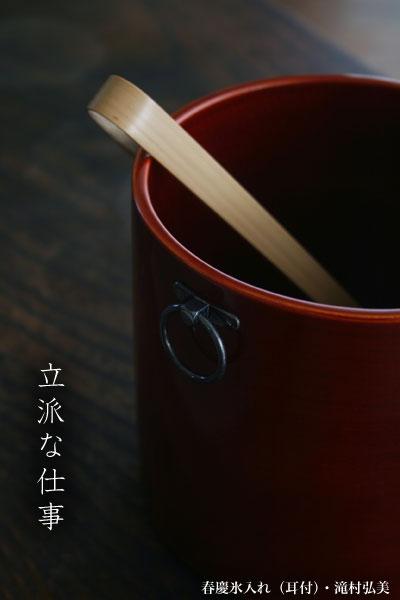 漆器・春慶氷入れ(耳付)