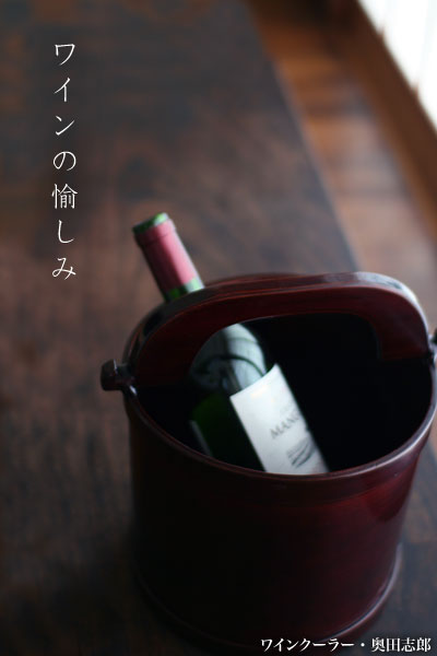ワインクーラー・奥田志郎