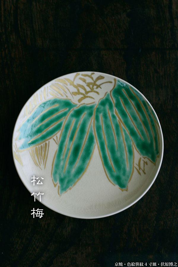 京焼・色絵笹紋4寸皿