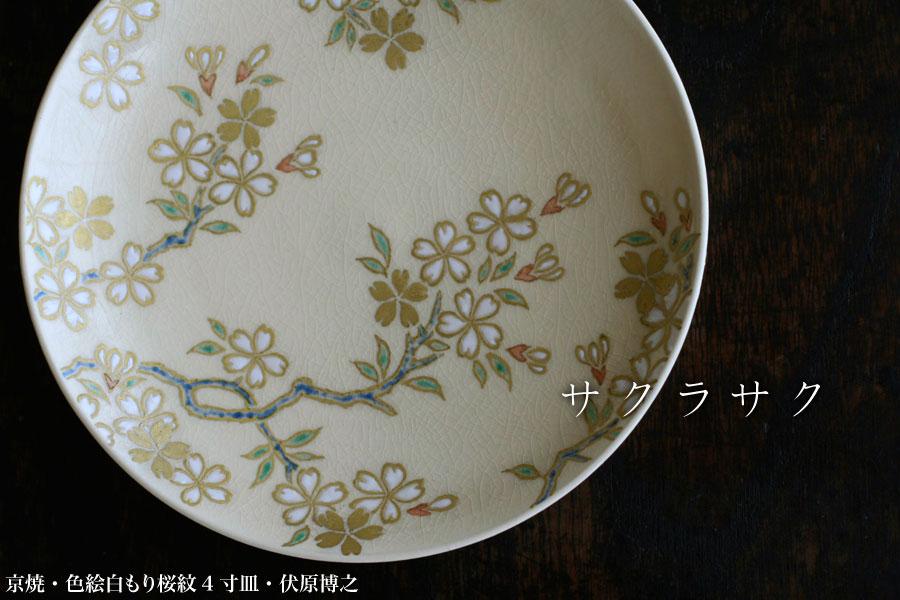 京焼/彩色画白鱼叉樱花花纹4