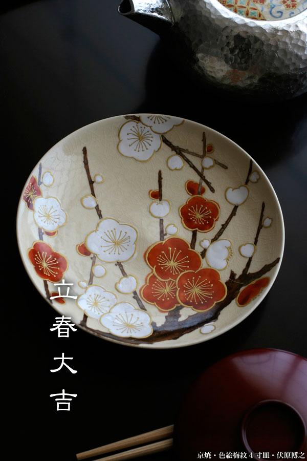 色絵紅白梅文4寸皿・伏原博之 花の器