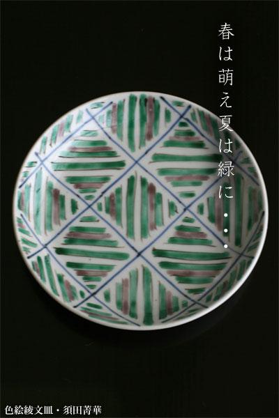 色絵綾文皿(小)