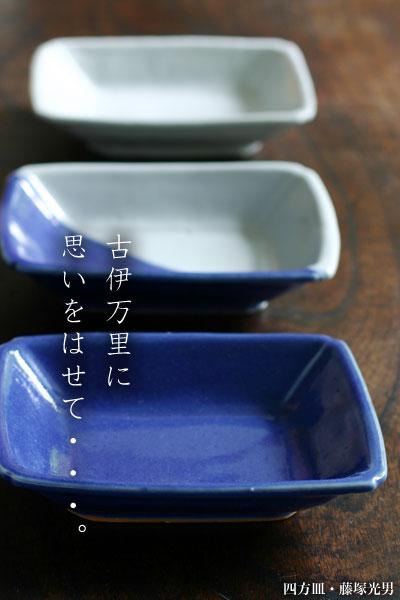 ルリ釉四方皿・藤塚光男