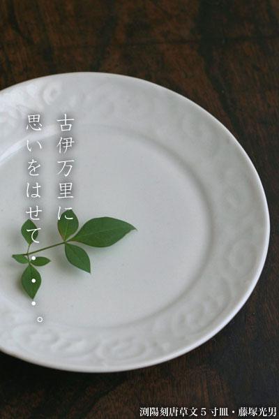 白磁渕陽刻唐草7寸皿・藤塚光男