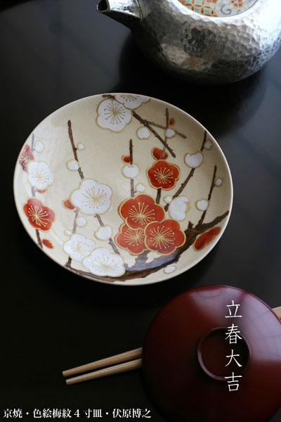 京焼・色絵紅白梅文4寸皿・伏原博之