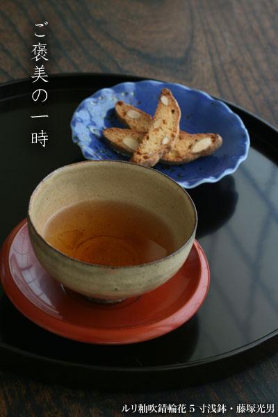 ルリ釉吹錆輪花5寸浅鉢・藤塚光男