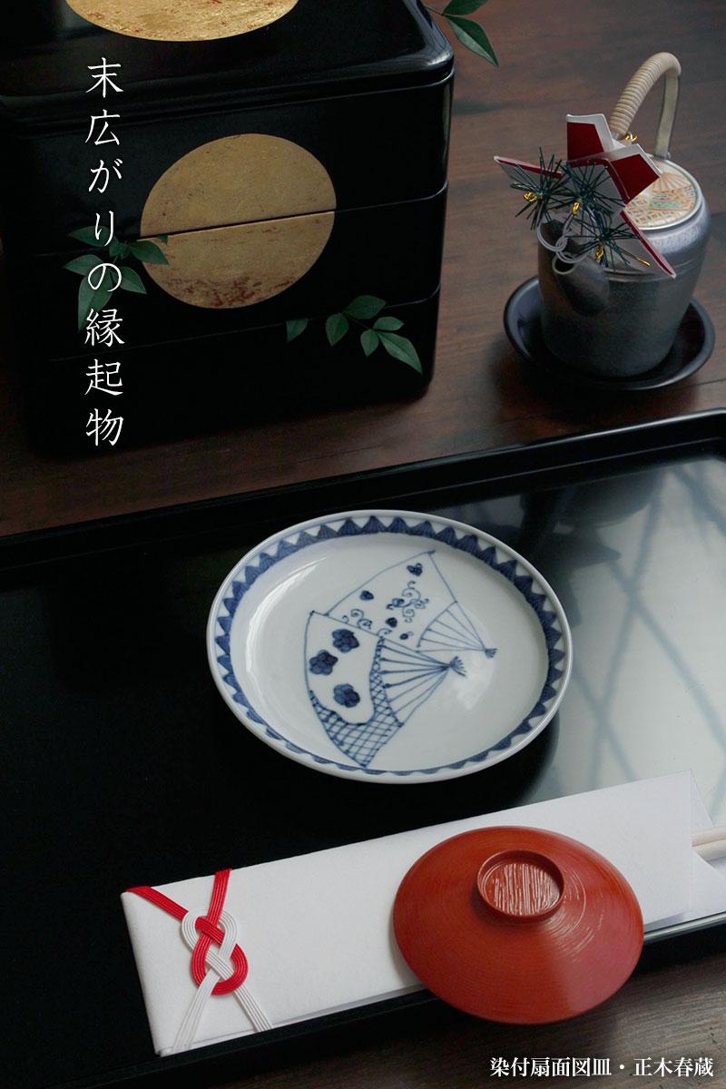 染付扇面図皿・正木春蔵