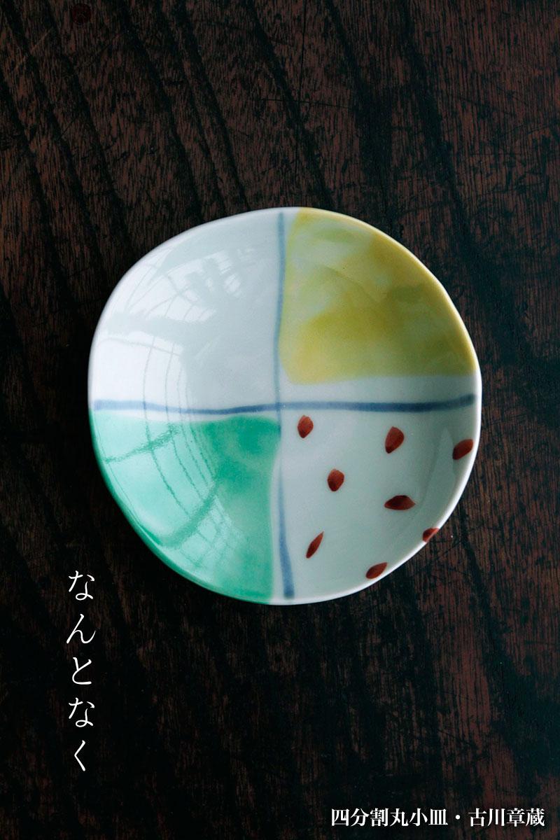 四分割丸小皿・古川章蔵