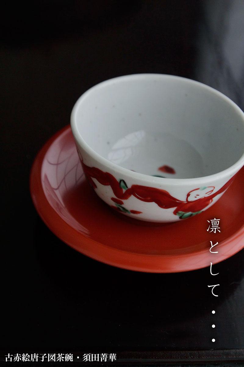 古赤絵唐子図茶碗・須田菁華