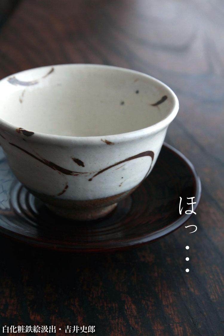 白化粧鉄絵汲出・吉井史郎