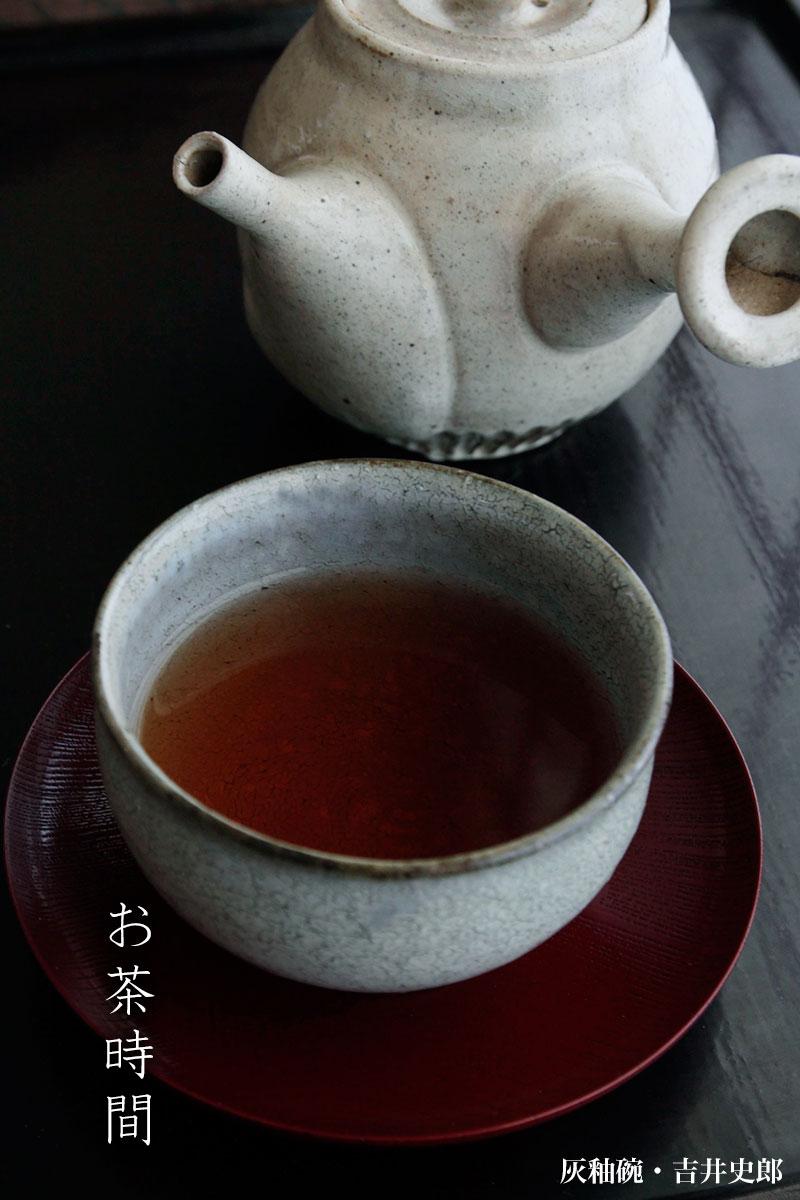 灰釉碗・吉井史郎
