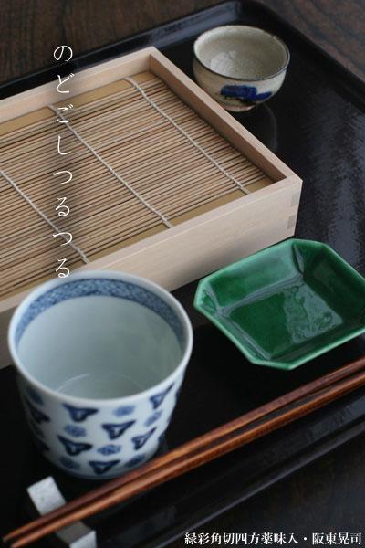 黄彩角切四方薬味入・阪東晃司