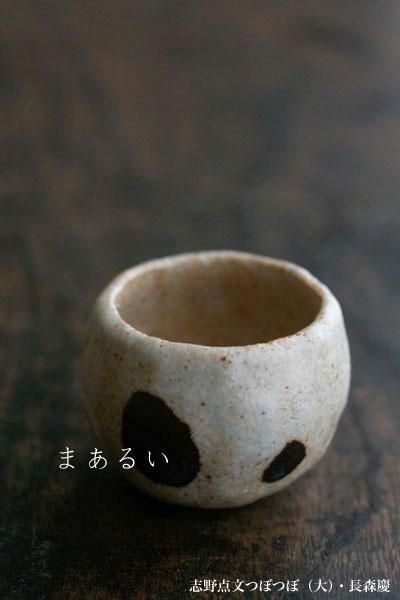 粉引中鉢(縁鉄)
