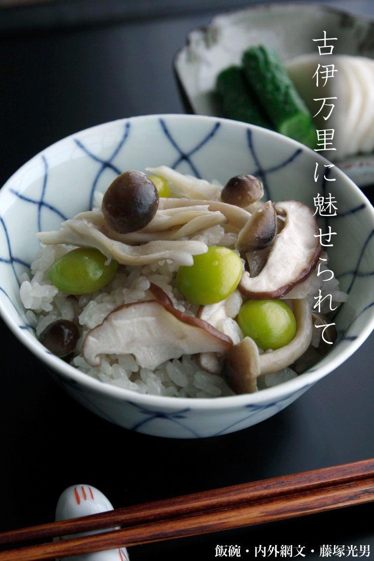 飯碗・内外網文・藤塚光男