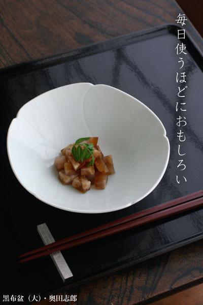 黒布盆(大)・奥田志郎
