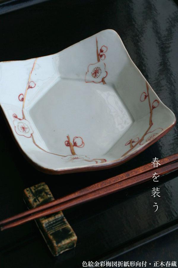 色絵金彩梅図折紙形向付・正木春蔵