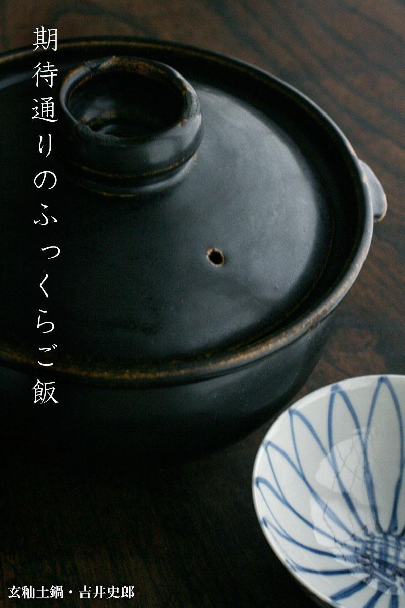 土鍋・玄釉土鍋