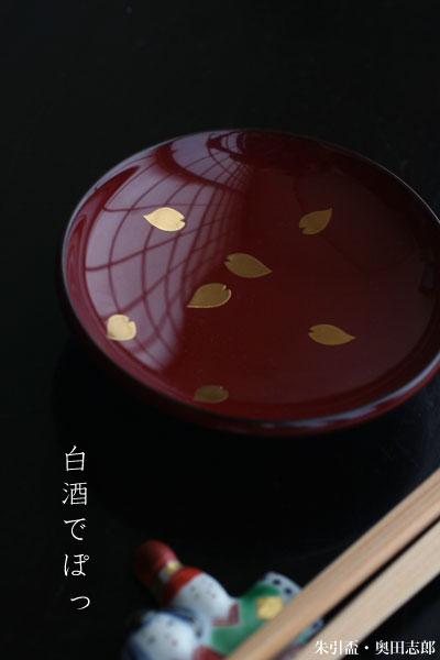 漆器・桜散し蒔絵朱引盃・奥田志郎