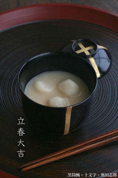 汁椀・お椀|黒筒椀・十文字