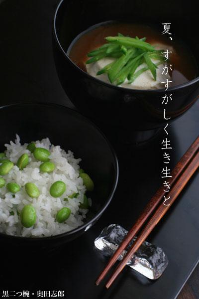 汁椀・お椀|黒二つ椀