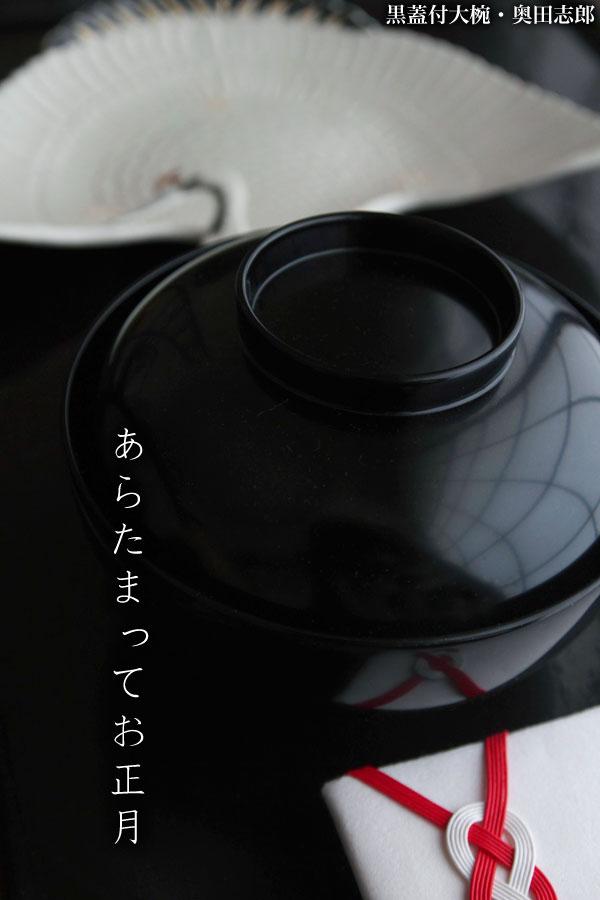 漆器・黒蓋付大椀・奥田志郎